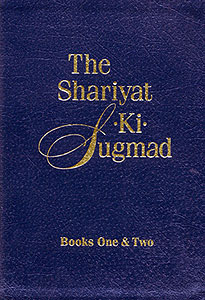 The Shariyat-Ki-Sugmad, Books One & Two
